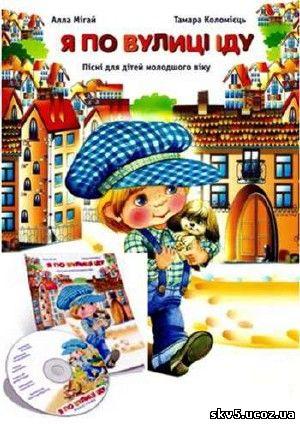 Жанр дитячі пісні та книга пісенник